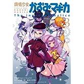 魔法少女かずみ☆マギカ ~The innocent malice~ (3) (まんがタイムKRコミックス フォワードシリーズ)