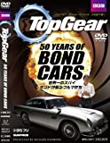 Top Gear BOND CARS Special