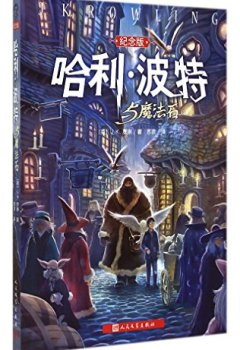 Abdeckungen Harry Potter and the Philosopher's Stone [simplified Chinese] [15th anniversary collector's edition]