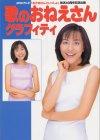 歌のおねえさんグラフィティ―NHKテレビ「おかあさんといっし・・・