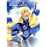 こどものじかん(9)特別限定版 (アクションコミックス(コミックハイ!))