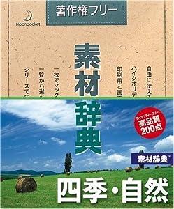 素材辞典 Vol.6 四季・自然編