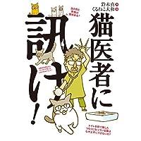 鈴木 真 (著), くるねこ大和 (イラスト)  2日間100位以内 出版年月: 2015/6/29新品:   ¥ 756