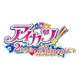 アイカツ!2人のmy princess (初回封入特典:データカードダス「アイカツ!」オリジナルカードセット 同梱)