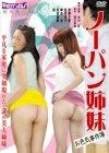 ノーパン姉妹 お色気事件簿 [DVD]