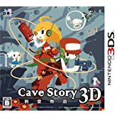 洞窟物語3D