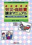 よくわかる労災・自賠責請求マニュアル 2010-11年版