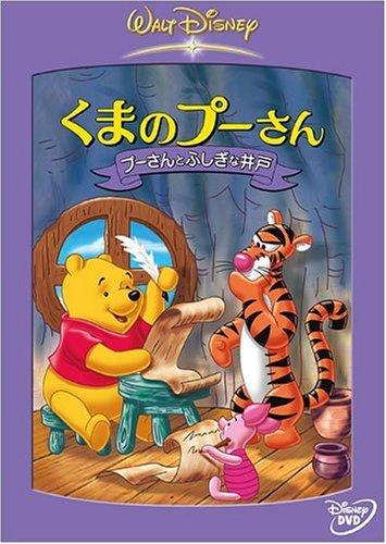 くまのプーさん プーさんとふしぎな井戸 [DVD]