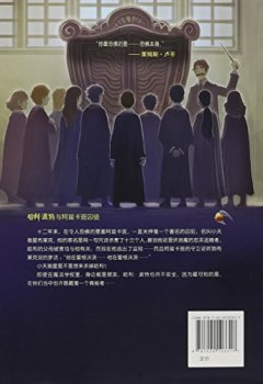 Buchdeckel von Harry Potter and the Prisoner of Azkaban [simplified Chinese] [15th anniversary collector's edition]
