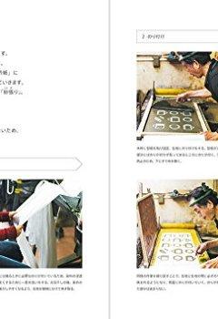 Livres Couvertures de The Art of Japanese Dyeing Patterns : Edition anglais-japonais
