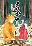 くまみこ 2<くまみこ> (コミックフラッパー)