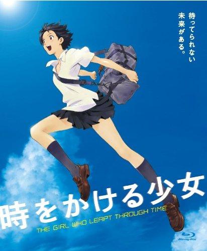 時をかける少女 [Blu-ray]