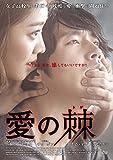愛の棘 [DVD]