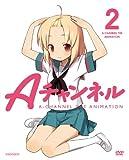 Aチャンネル 2 【完全生産限定版】 [DVD]