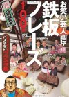 """お笑い芸人直伝!鉄板フレーズ100選 シチュエーション別""""ハズ・・・"""