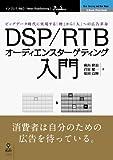 DSP/RTBオーディエンスターゲティング入門 (Next Publishing)