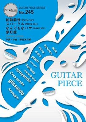 ギターピース245 前前前世 (movie ver.)/スパークル (movie ver.)/なんでもないや (movie ver.)/夢灯籠 by RADWIMPS (ギター弾き語り譜4曲収録)~映画「君の名は。」より