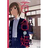 コミック百合姫 2012年 05月号 [雑誌]