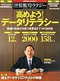 日経情報ストラテジー 2014年 05月号 [雑誌]