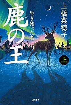 鹿の王 上 ‐‐生き残った者‐‐ 角川書店単行本