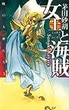 女王と海賊 暁の天使たち5 (C★NOVELS)[Kindle版]