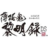 薄桜鬼~黎明録 DS(限定版)予約特典ドラマCD付き
