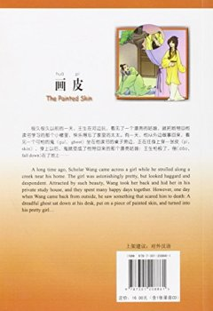 Abdeckungen The Painted Skin (Book + MP3) - Chinese Breeze Graded Reader Series, Level 3, 750 Words Level
