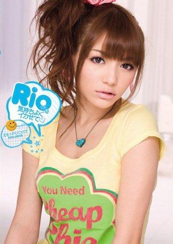 Rioを気持ちよくイカせて アイデアポケット [DVD]