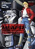 機動戦士ガンダムMSV-Rジョニー・ライデンの帰還 (1) (角川コミックス・エース 83-9)