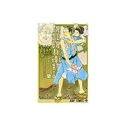 磯部磯兵衛物語〜浮世はつらいよ〜 8 (ジャンプコミックス)