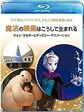 魔法の映画はこうして生まれるジョンラセターとディズニーアニメーション Bluray