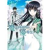 魔法科高校の優等生 (1) (電撃コミックスNEXT)