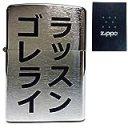 ラッスンゴレライ zippo 200 ライター スタンダード クローム お笑い芸人 グッズ ちょっと待ってお兄さん コレクション ジッポー