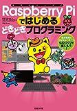 Raspberry Piではじめるどきどきプログラミング ~自分専用のコンピューターでものづくりを楽しもう!