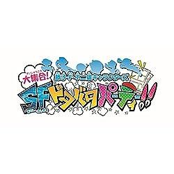 藤子・F・不二雄キャラクターズ 大集合! SFドタバタパーティー! !
