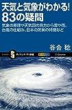 天気と気象がわかる!83の疑問 気象の原理や天気図の見方から雲や雨、台風の仕組み、日本の気候の特徴など (サイエンス・アイ新書)