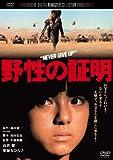 野性の証明 デジタル・リマスター版 [DVD]