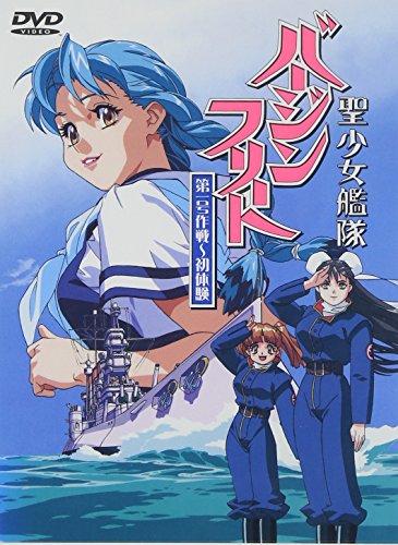 聖少女艦隊バージンフリート 第1号作戦~初体験~ [DVD]