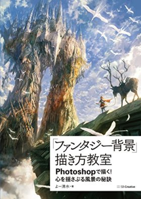 「ファンタジー背景」描き方教室 Photoshopで描く! 心を揺さぶる風景の秘訣