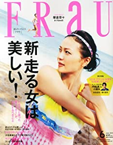 FRaU (フラウ) 2014年 06月号 [雑誌