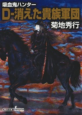 D-消えた貴族軍団 吸血鬼ハンター31 (朝日文庫)