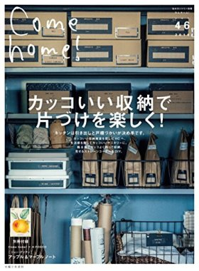 Come home!  Vol.46 (私のカントリー別冊)