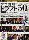 プロ野球ドラフト50年 part.1―1965ー2014 2014最新版 (B・B M・・・