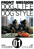 FRONT MISSION DOG LIFE&DOG STYLE 1 (ヤングガンガンコミックス)