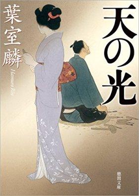 天の光 (徳間時代小説文庫)