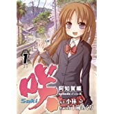 咲-Saki- 阿知賀編 episode of side-A(1) (ガンガンコミックス)
