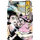常住戦陣!!ムシブギョー 9 (少年サンデーコミックス)