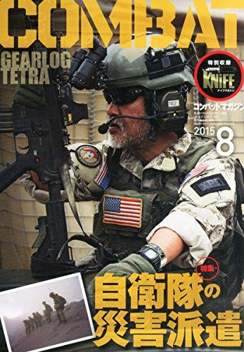 コンバットマガジン 2015年8月号