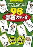 新版 98部首カルタ (『漢字がたのしくなる本』教具シリーズ)