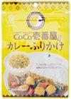 三島 CoCo壱番屋 カレーふりかけ 23g×10個